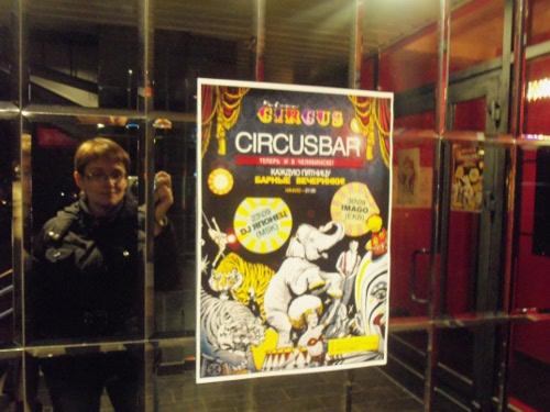 афиша циркус бара