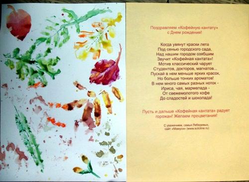картина из отпечатков листьев