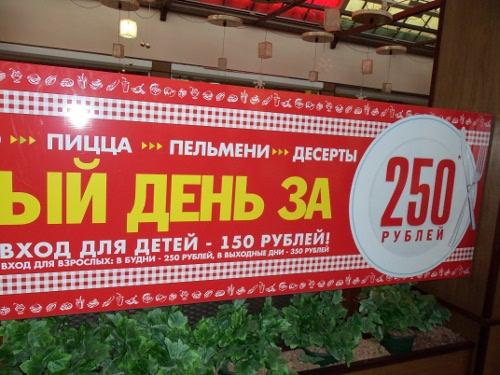 кафе вход 250 рублей
