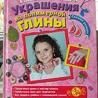 книга для детей украшения из полимерной глины