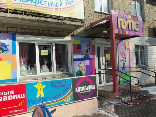 челябинск магазин пупс
