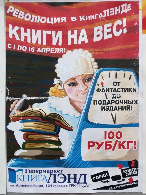 книгалэнд книги на вес