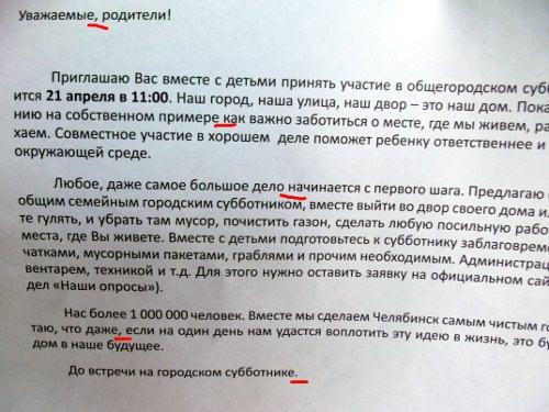 обращение главы администрации челябинска