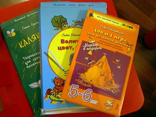 книги гита сташевская