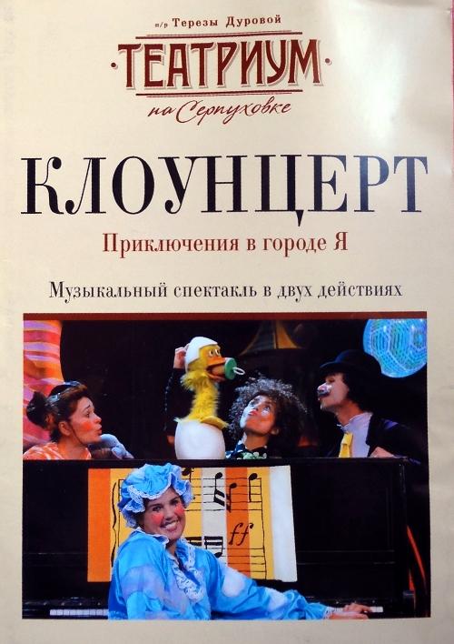 программа клоунцерт