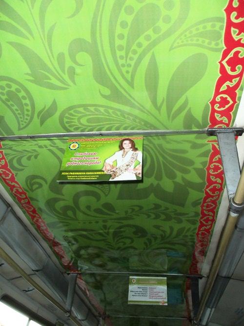 интерьер татарский трамвай