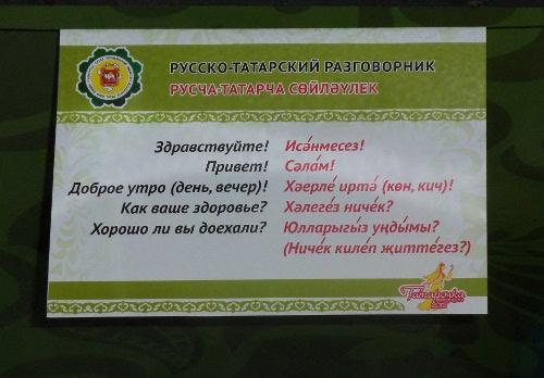 русско-татарский разговорник