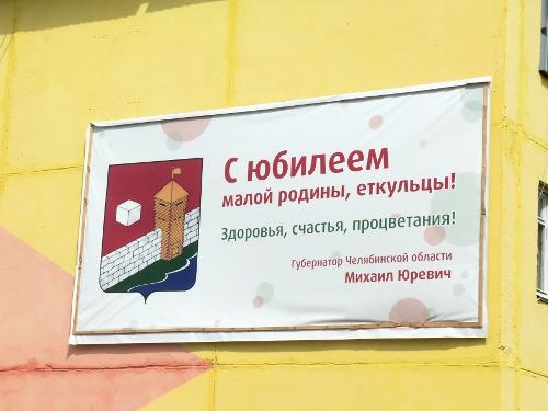 плакат на юбилей еткуля