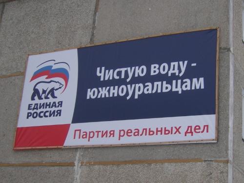 плакат обещание единой россии
