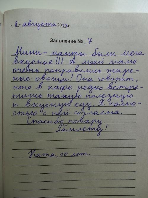 домик ламаджо отзыв