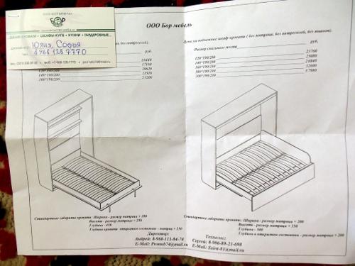 схема кровать-шкаф