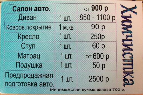 химчистка вид челябинск цены
