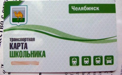 транспортная карта школьника челябинск