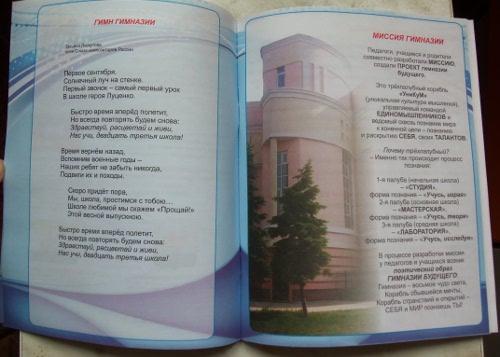 гимн 23 гимназии