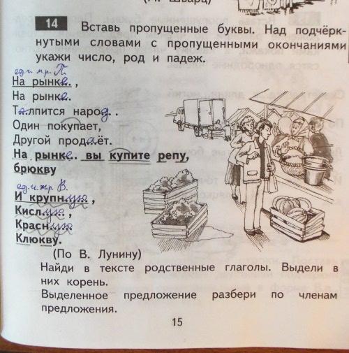 домашнее задание русский язык