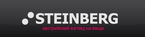 магазин штайнберг челябинск