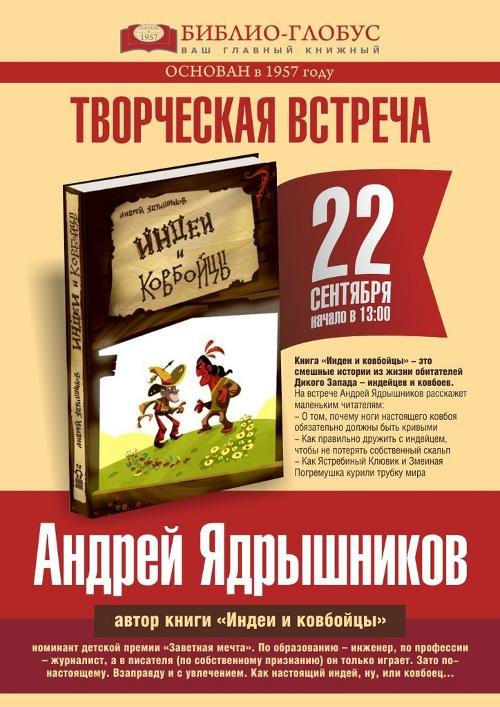 библиоглобус ядрышников индеи и ковбойцы