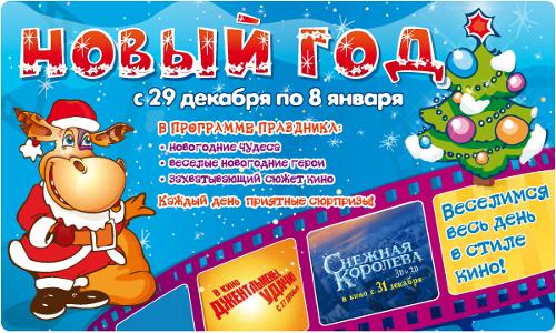 новый год в крейзи-парке челябинск