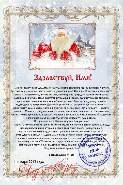 письмо от деда мороза образец