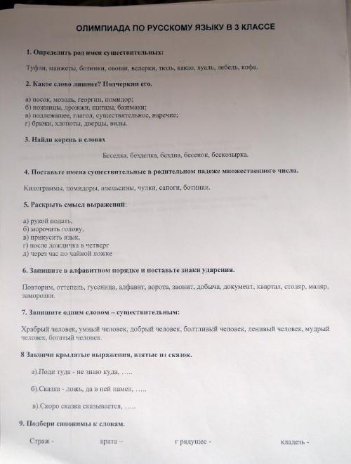 магазин термобелья тренировачные задания по городской олимпиаде по русскому языку первую очередь, нужно