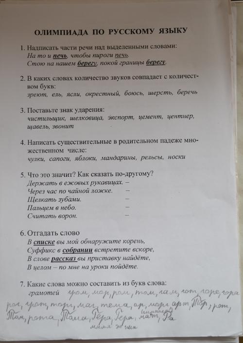 задание олимпиады по русскому 4 класс