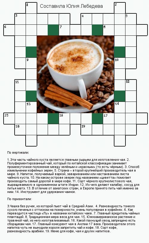 чайно-кофейный кроссворд