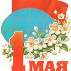 открытка день солидарности трудящихся