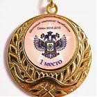 медаль за 1 первое место в школьном чемпионате челябинска что где когда