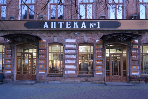аптека-музей челябинск