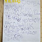 записка ребенка 6 лет