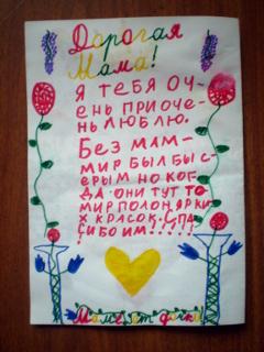 открытка для мамы3