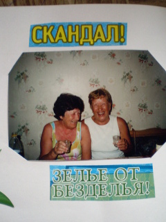 с сестрой Тамарой