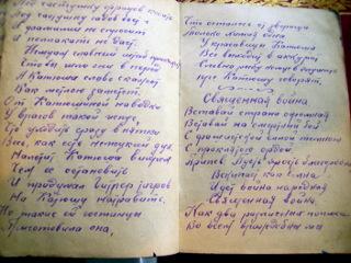 записная книжка солдата 1
