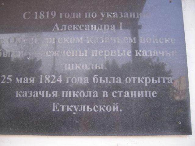 школа Еткуль 4