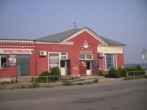 Еткуль магазин 1