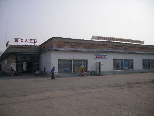 Еткуль магазин 3