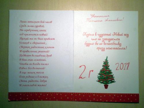 Как подписывать открытку с новым годом