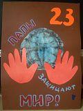 открытка 23 февраля папе