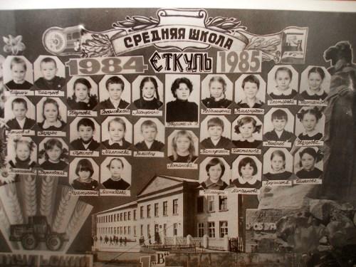 еткуль 1 класс 1984