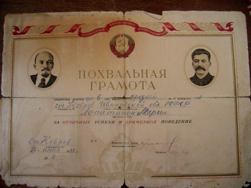 похвальная грамота 1938 год