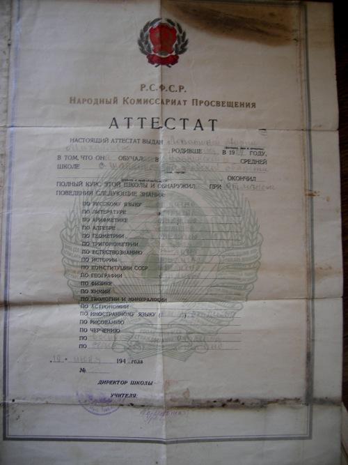 аттестат 1942 год