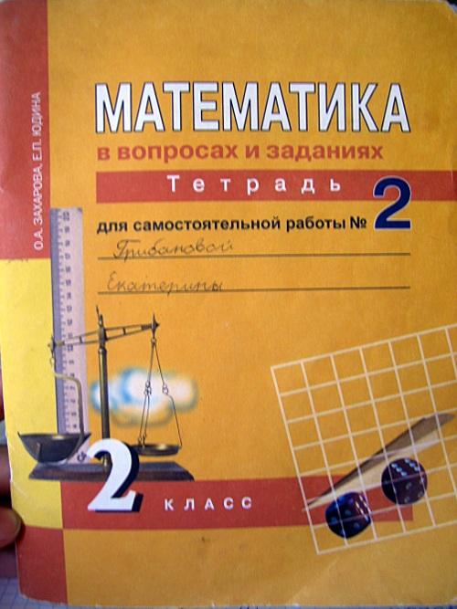 перспективная начальная школа тетрадь по математике