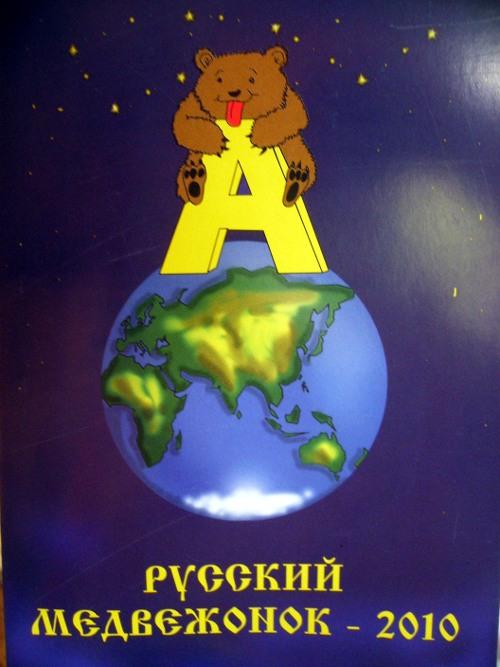 русский медвежонок сертификат