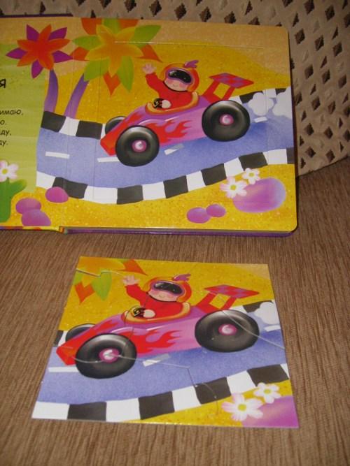 книга пазлы для малышей