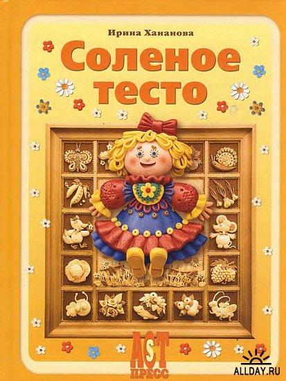 книга про тесто